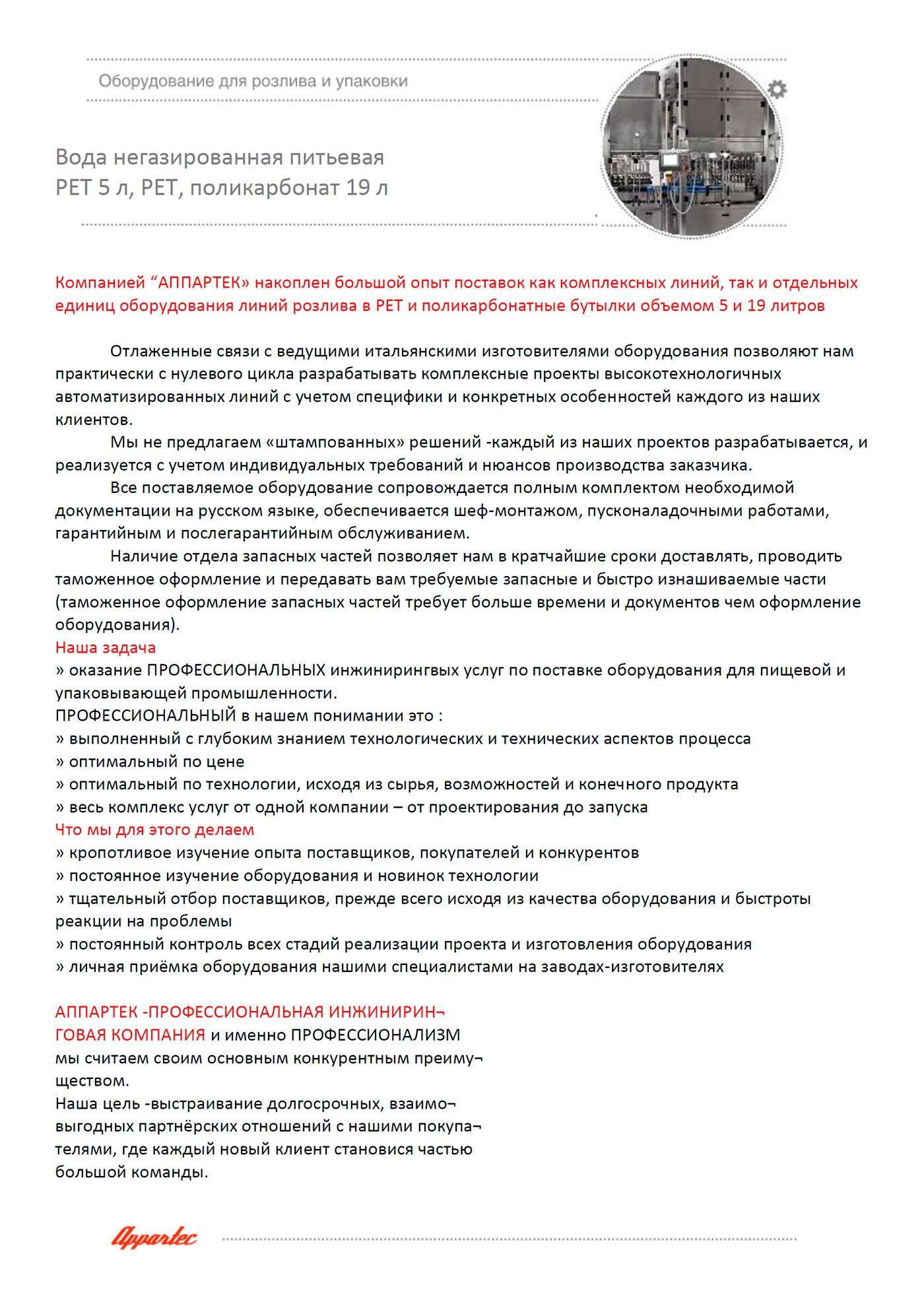 Коды оквэд 2016 - Общероссийский классификатор видов